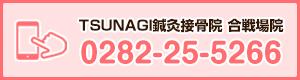 TSUNAGI鍼灸接骨院